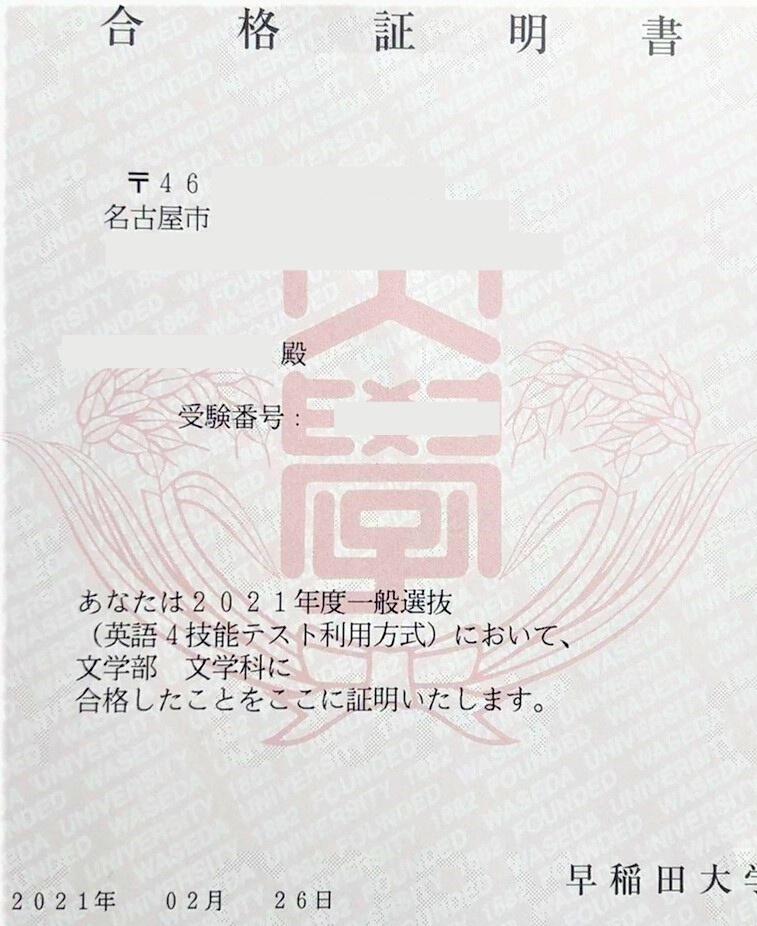 早稲田大学合格通知