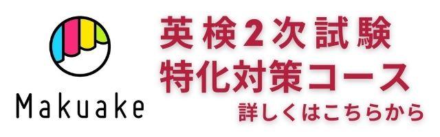 英検対策ドットコム・Makuake